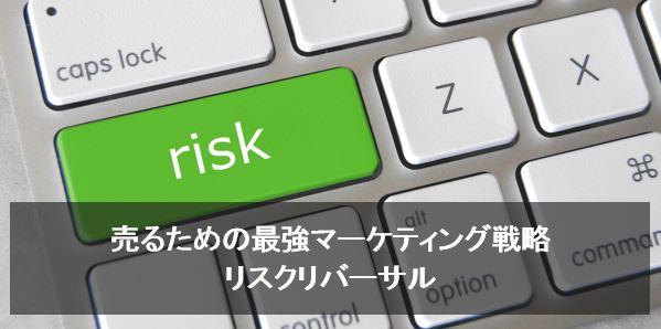 risk-reversal