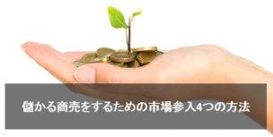 儲かる商売をするための市場参入4つの方法