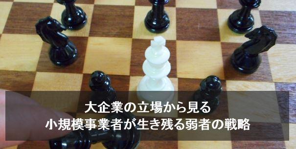 弱者の戦略
