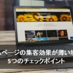 ホームページの集客効果が薄い場合の5つのチェックポイント