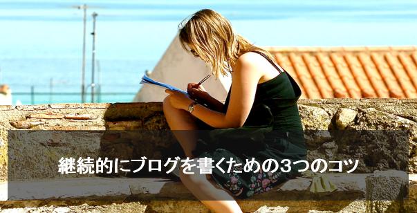 ブログ 書く