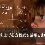 売上を上げる方程式を活用しましょう