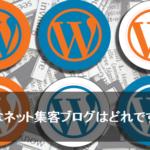 最適なネット集客ブログはどれですか?