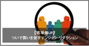 【客単価UP】ついで買いを促すテンション・リダクション
