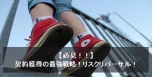【必見!!】契約獲得の最強戦略!リスクリバーサル!
