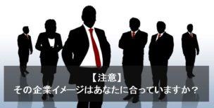 【注意】その企業イメージはあなたに合っていますか?