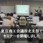 東京商工会議所北支部でセミナーを開催しました