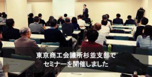 東京商工会議所杉並支部セミナー